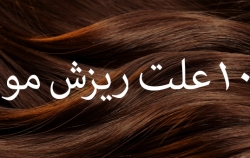 ۱۰ علت ریزش مو